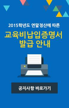 2015학년도 연말정산에 따른 교육비납입증명서 발급 안내